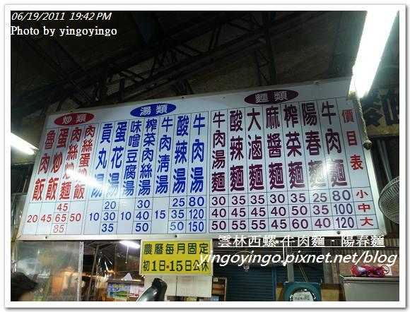雲林西螺_陽春麵牛肉麵20110619_R0030387