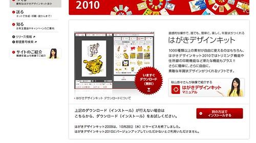 郵便年賀.jp