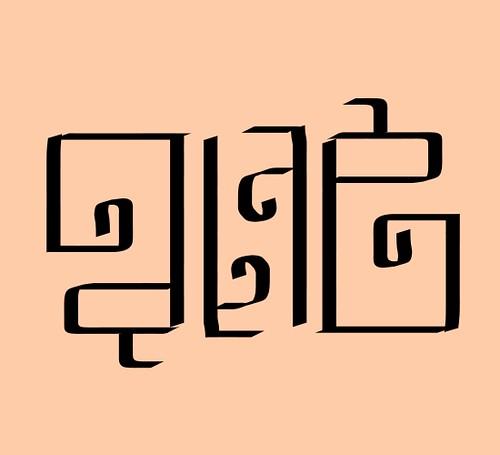 ambigram_ranet