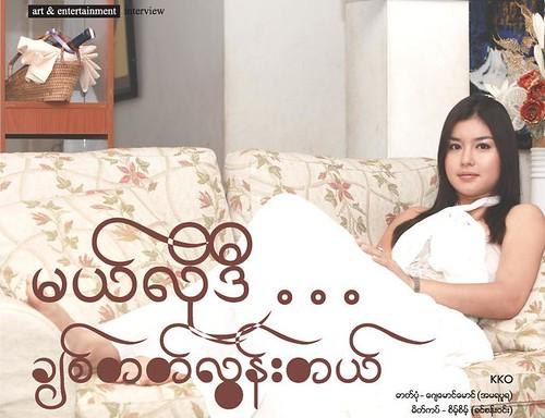 Myanmar Model Melody