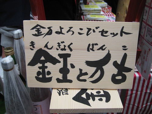 金玉と万子@金山神社