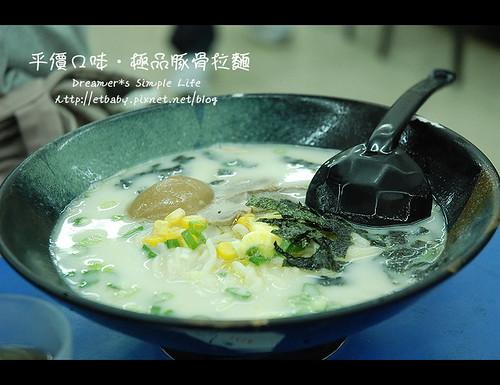 奶油拉麵/70元
