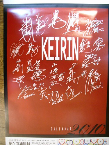 KEIRIN CALENDER