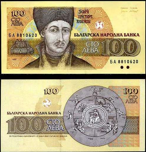 Bulharsko - BULGARIA 100 LEVA 1993 P 102