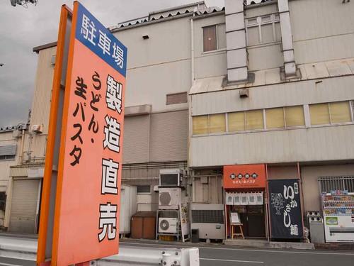 豊国製麺所@大和郡山市-01