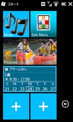 SPB Mobile Shell 3.5.3 WP7