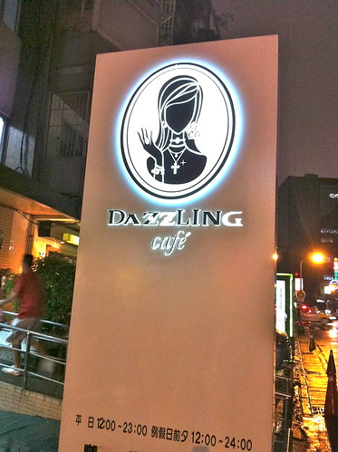 DAZZLING CAFE_招牌