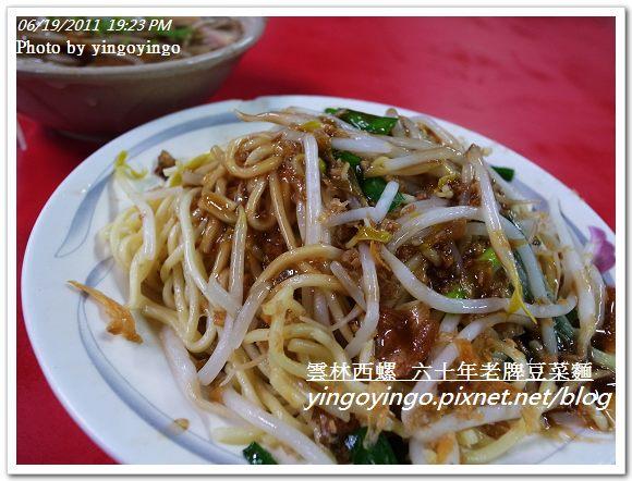 雲林西螺_六十年老牌豆菜麵20110619_R0030377