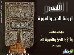 hajj9 (Ebad Alrahman) Tags: cards muslim islam card  islamic  moslim