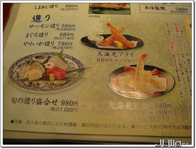 D4 晚餐 (10)