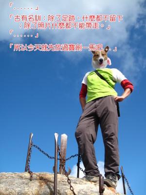 劍山 (29).JPG