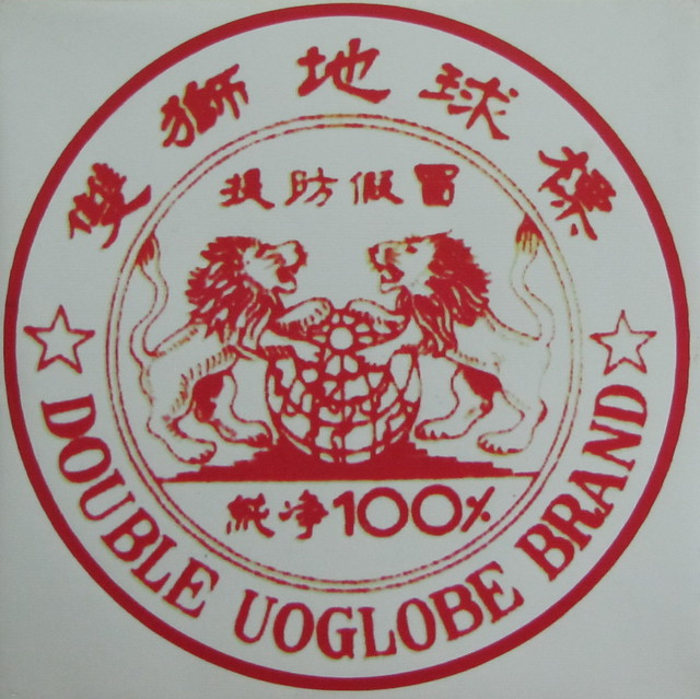Double UO Globe (Double Lion)
