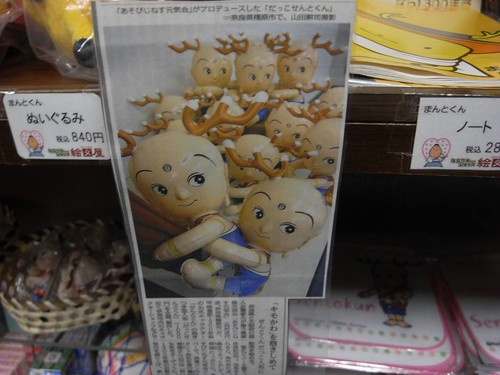 ならクターショップ『絵図屋』@奈良市-02