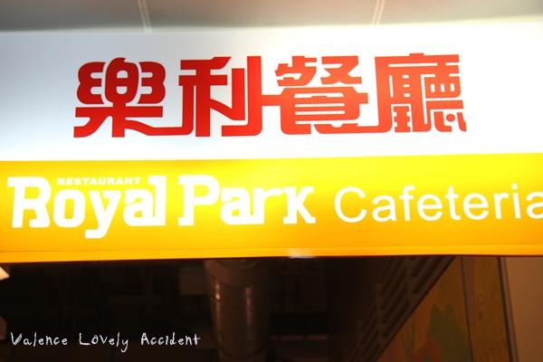 小高玉_樂利餐廳