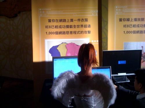 微軟IE8瀏覽器