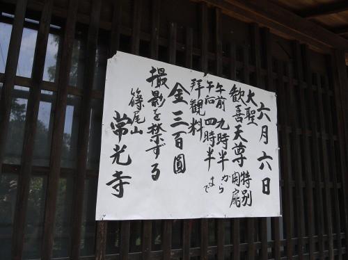 常光寺(特別公開)@奈良市-02