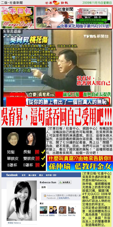 091115社會新聞--有嘴說別人,沒嘴說自己的吳育昇