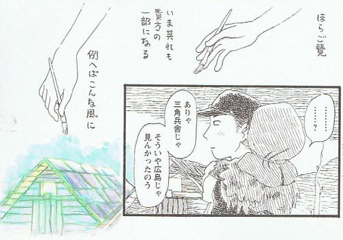 0_sekaiwomekuru