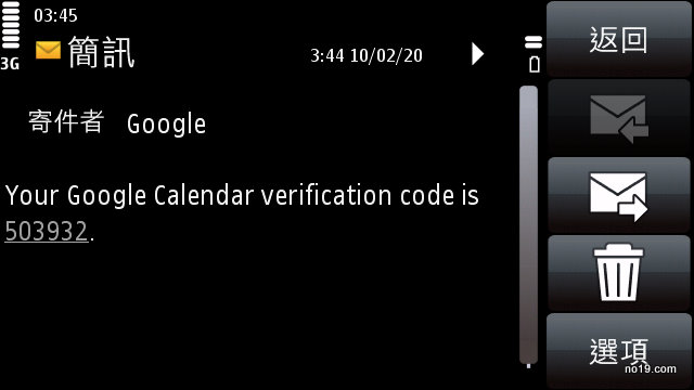 Google Calendar SMS - Screenshot0022