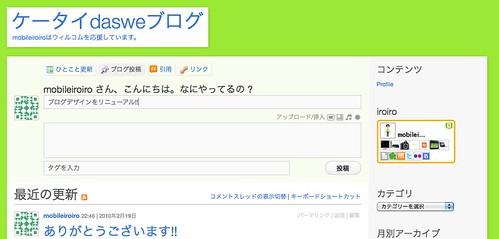 ケータイdasweブログ New design 2010.02