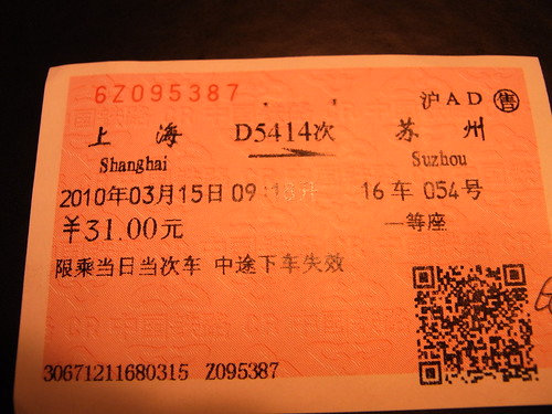 CRH(China Railway High-speed) Ticket