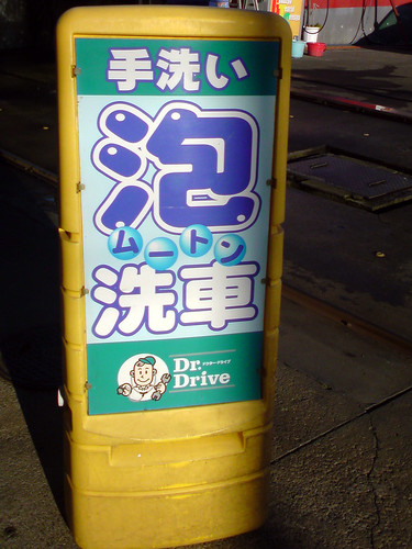 Everyday Kanji 19 - Gas Station ①