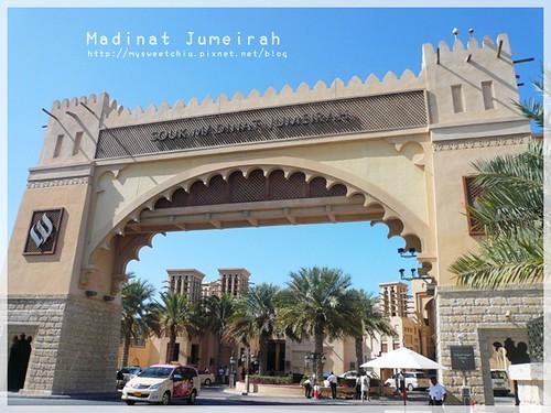 Dubai Madinat Jumeirah 杜拜運河飯店 4