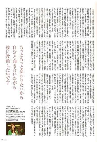 Cinema Girls vol.5 p.19 訪問