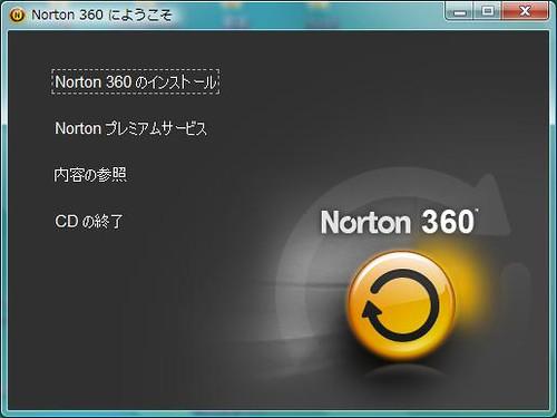 ノートン360 v4.0 2