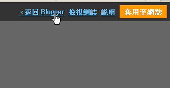 bloggerdraft-12 (by 異塵行者)