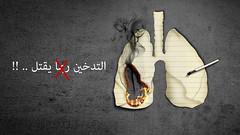 8 (abdul7mid) Tags: smoke smoking smoker