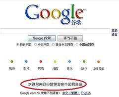 Google新家