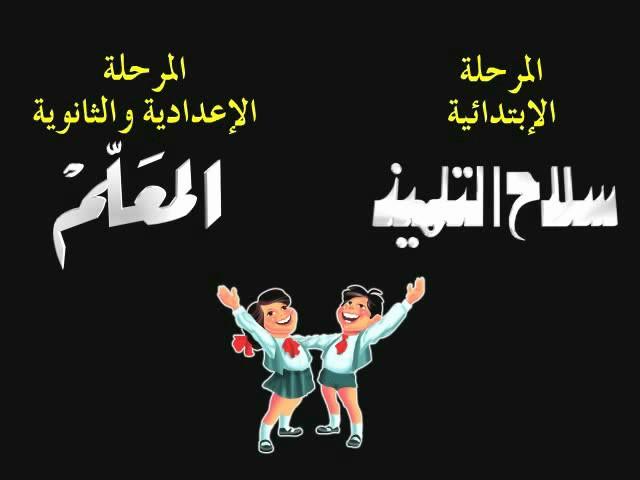 أسطوانة سلاح التلميذ للصف السادس لغة عربيه 2017 ترم أول 4082063897_299208ee6e_o.jpg