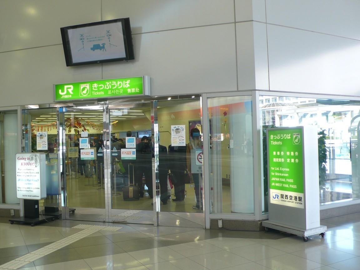 關西空港 JR 售票處