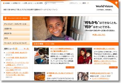 ワールドビジョンジャパン 公式サイト