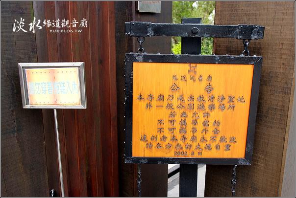 [台北 遊]*淡水緣道觀音廟~靜。彷佛來到日本   Yukis Life by yukiblog.tw