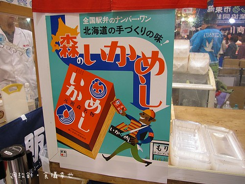 SOGO日本物產墨魚飯