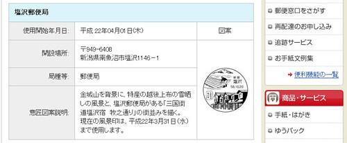 日本郵便 塩沢郵便局風景印