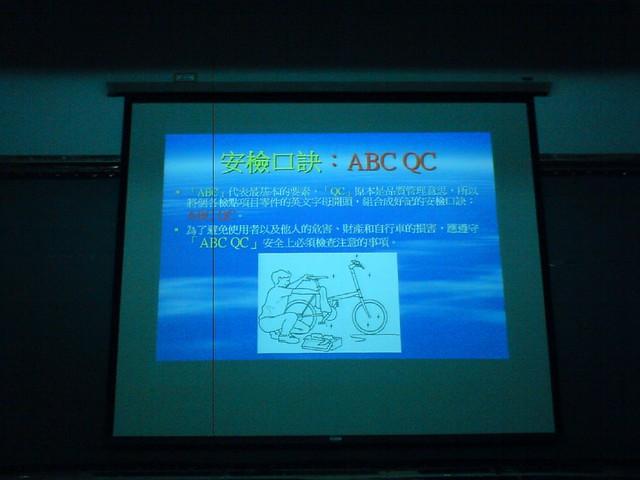 20110602萬和國中交通安全研習 - 109