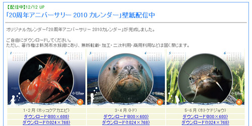 マリンピア日本海オリジナルカレンダー