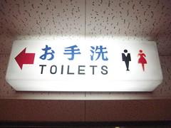 お手洗@京都タワー