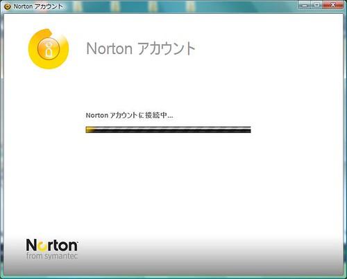 ノートン360 v4.0 8