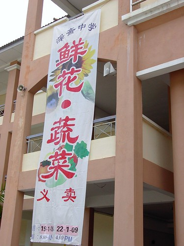 IM004662 深斋独中鲜花,蔬菜义卖会