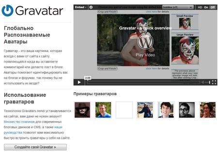 Gravatar - создать аватар