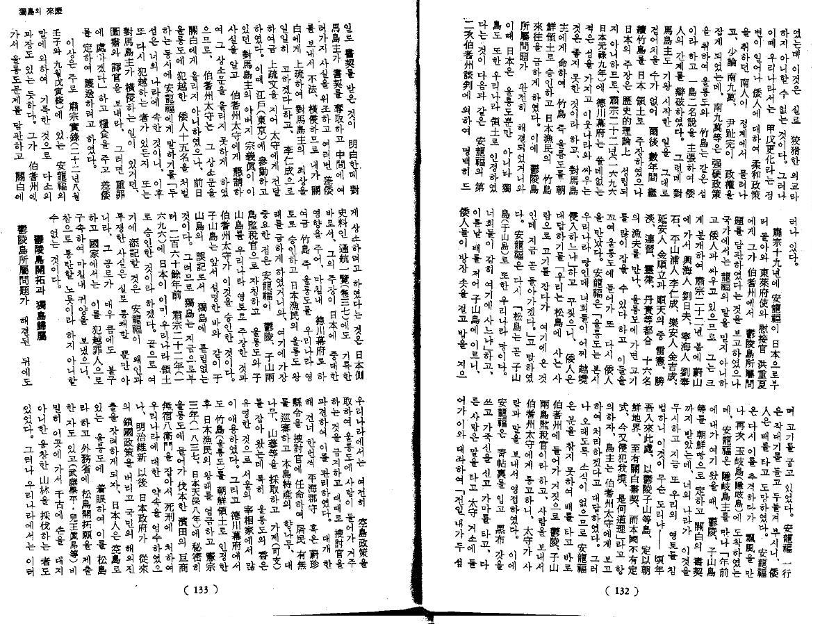 1960 申奭鎬「獨島の来歴」(雑誌『思想界』)_5