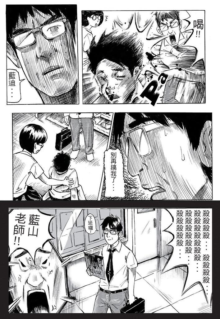 BLUE JOKER_頁面_08