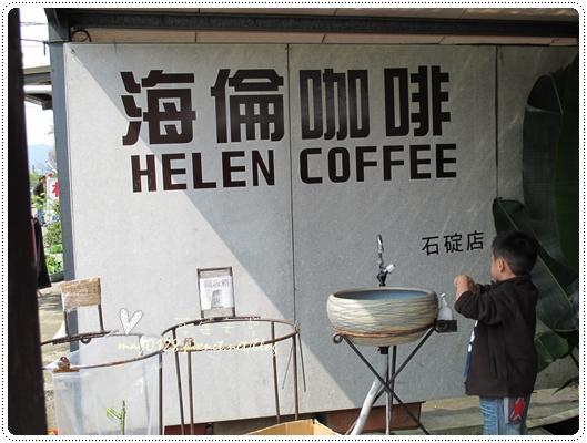 石綻明緣小棧海倫咖啡館2010.02.21-27