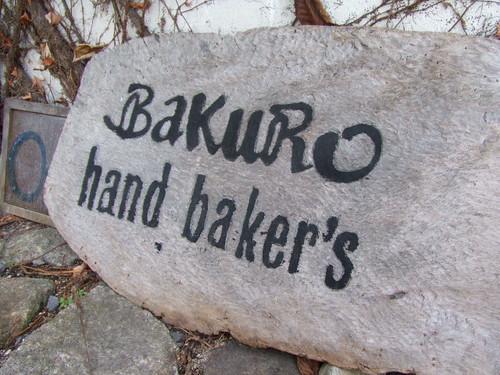 広島 湯来の BAKURO ( ばくろ : 麦浪 )!パンが美味しいカフェベーカリー