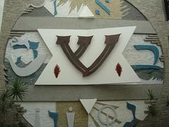 (Avner-Azryel) Tags: venezuela synagogue caracas jewish jews shin chabad synagoga