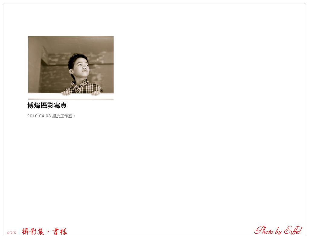 兒童寫真-博煒-2